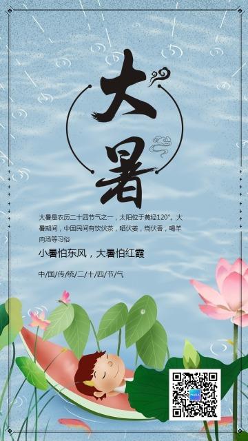 蓝色简约文艺清新大暑节气日签海报