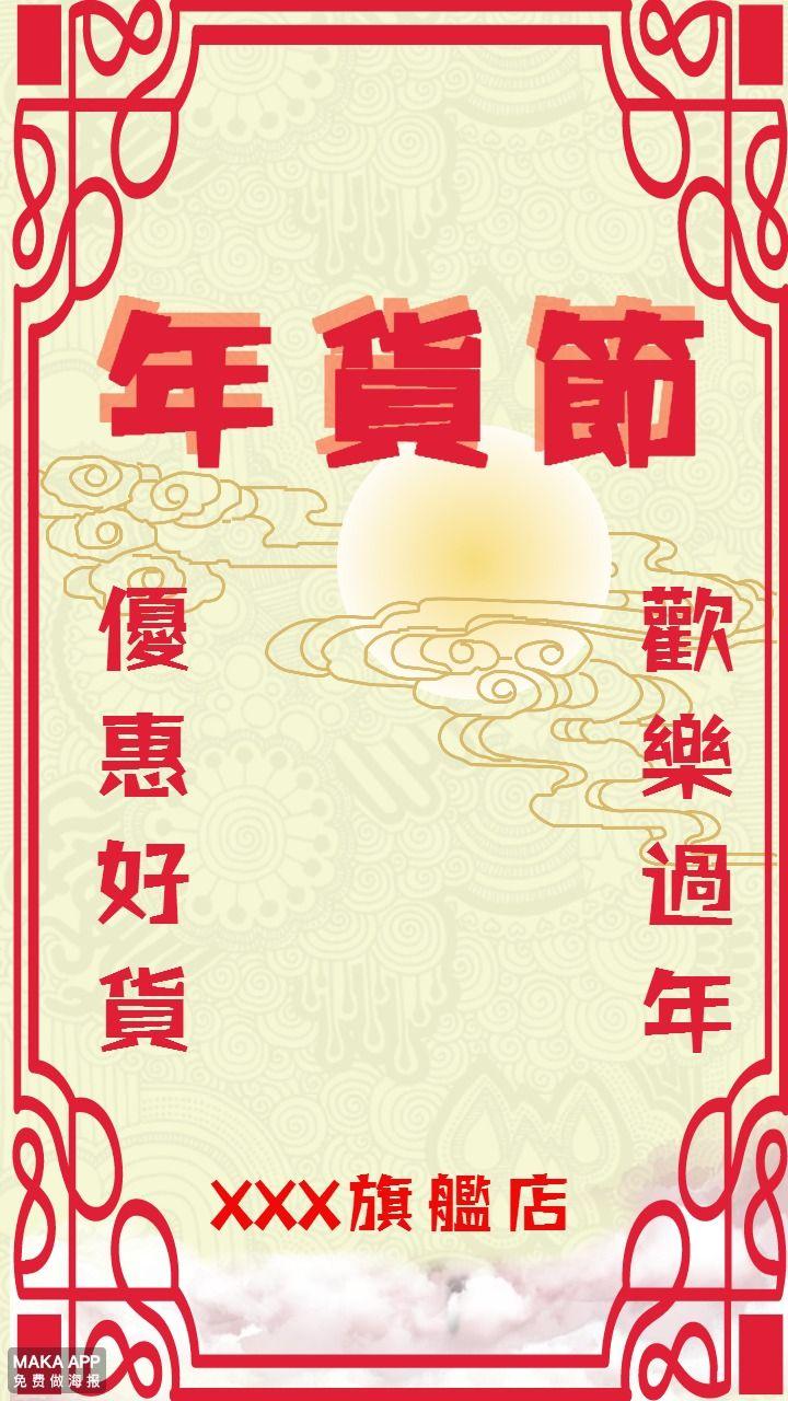 古风年货节宣传海报