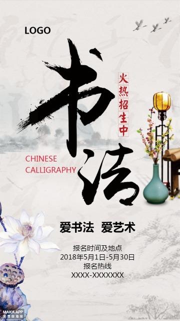 书法培训  爱书法 爱艺术 中国风  水墨画报名培训宣传海报
