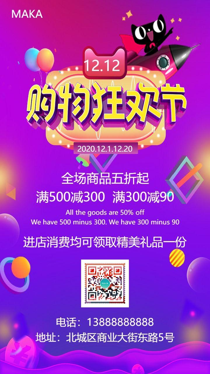 大气时尚中国风双十二双12活动促销
