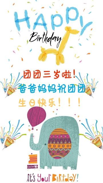 父母给孩子的生日祝福海报