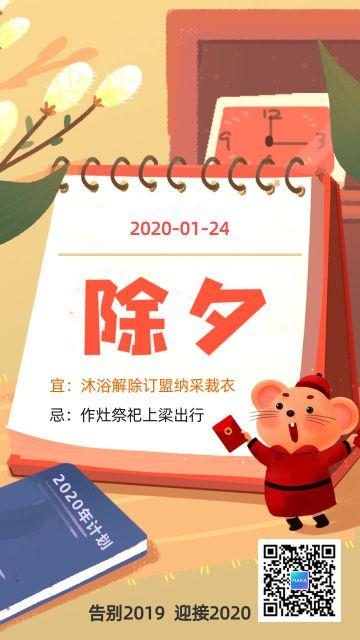 2020年鼠年迎春贺岁新年祝福卡通海报