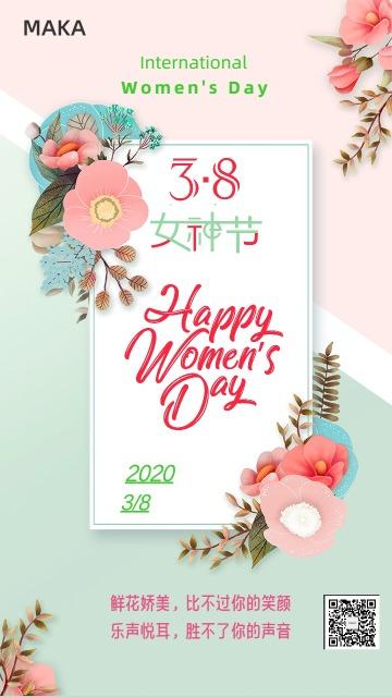 小清新三八妇女节女生节日签心情手机海报模版