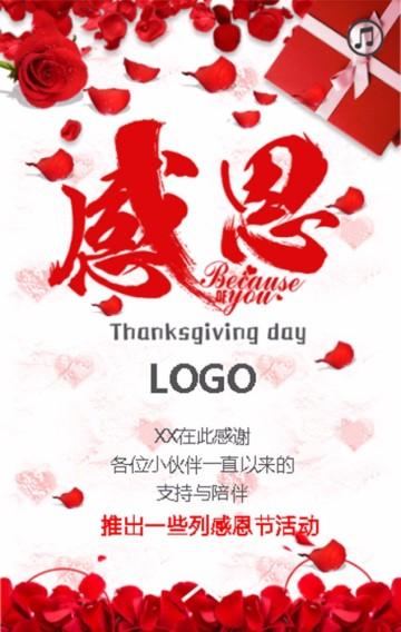 感恩节H5   宣传推广   朋友圈广告  感恩回馈