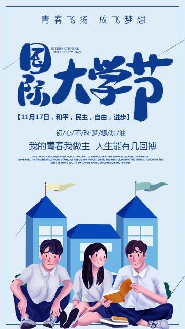 简洁创意国际大学生节宣传海报