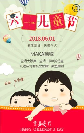 卡通手绘61儿童节玩具新品上市促销优惠打折酬宾
