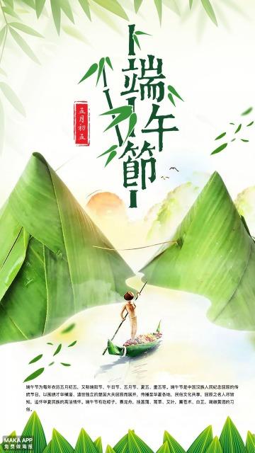 清新文艺绿色端午节日宣传祝福海报