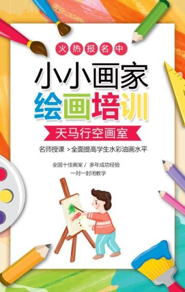 小小画家少儿绘画培训寒假班招生宣传水彩风H5
