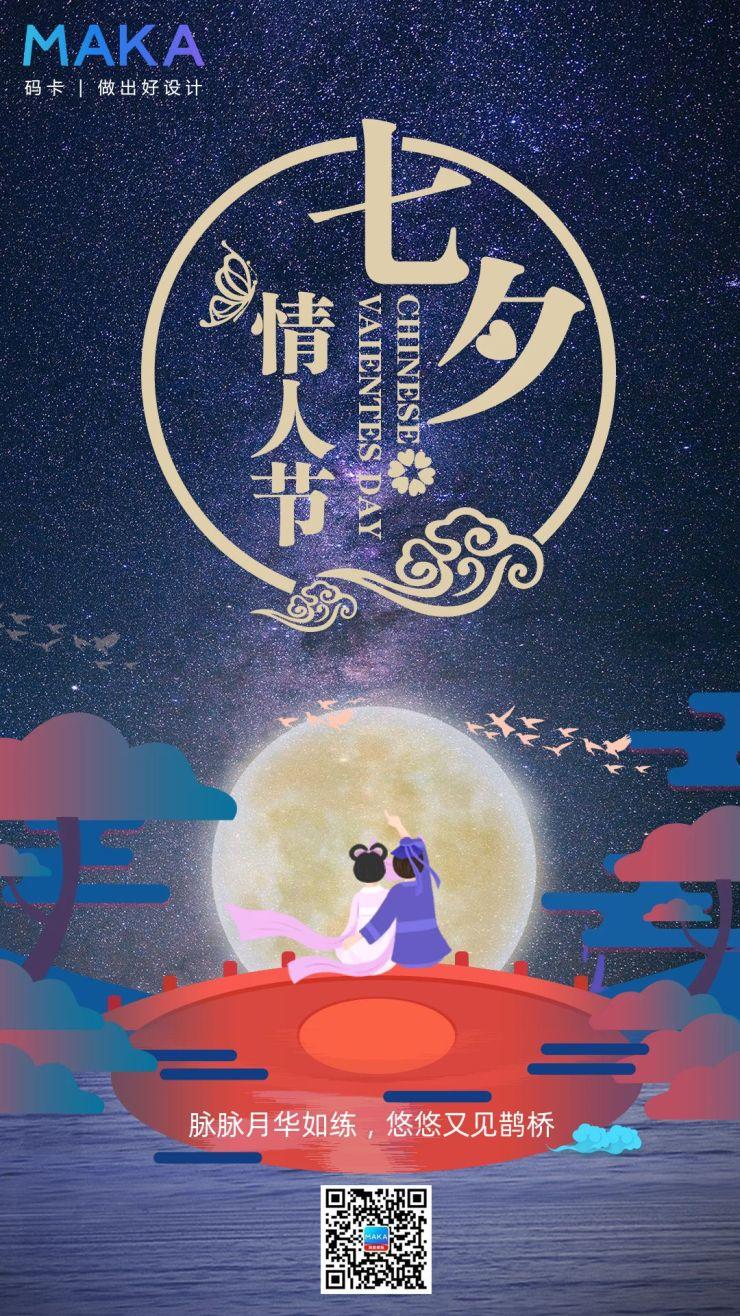 七夕情人节浪漫爱情宣传海报