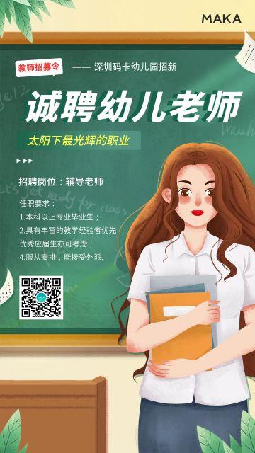 绿色简约风格幼儿园招聘海报