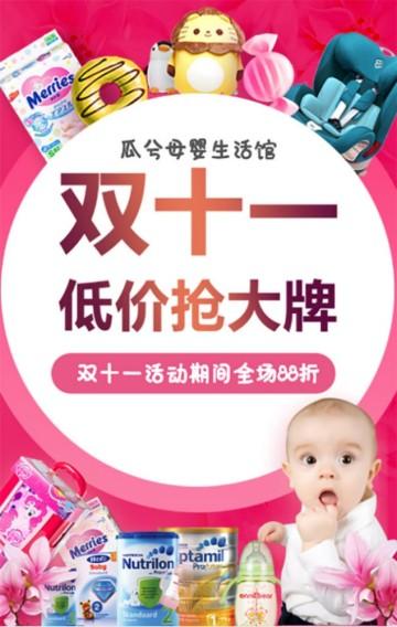 双十一/双11母婴电商微商促销狂欢优惠钜惠折扣天猫活动