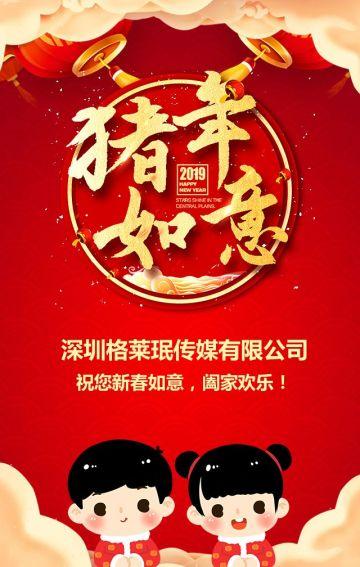 猪年企业拜年公司祝福红色喜庆中国风H5模板