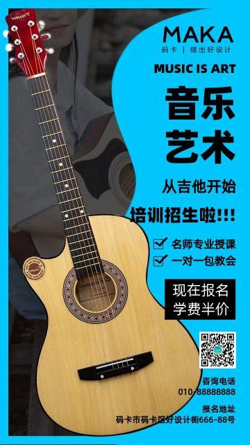 蓝色简约吉他乐器培训招生手机海报