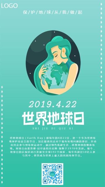 绿色清新文艺风世界地球日宣传海报