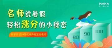绿色清新暑假招生课业辅导公众号首图