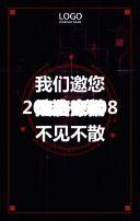 【快闪】高端国际大气科技红会议会展招商邀请函