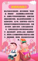 粉色卡通暑期辅导班开课啦招生宣传模板