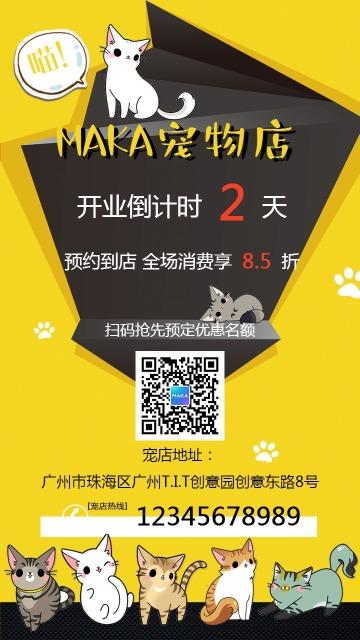 黄色简约宠物生活开业倒计时手机海报
