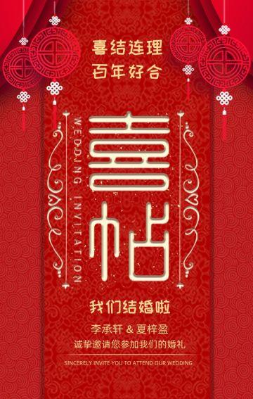 红色喜庆中式婚礼喜帖邀请函