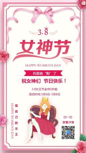 三八妇女节海报女神节女王节通用节日促销手机版贺卡