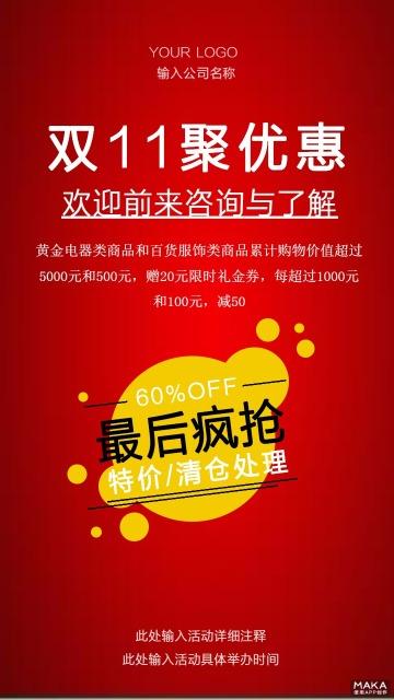双十一超级优惠红色简约促销海报模板