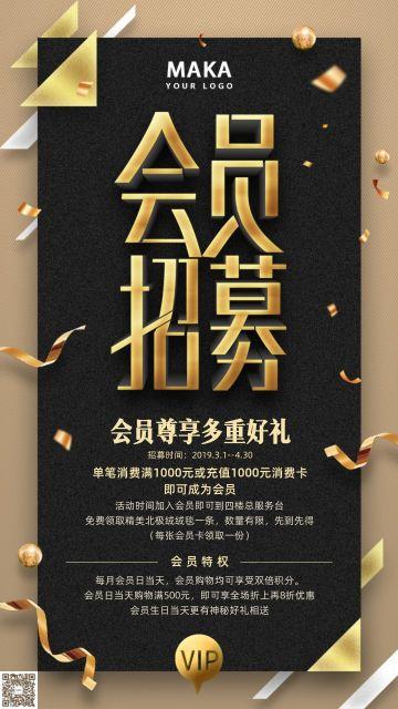 会员招募 黑金色品牌店铺VIP会员日活动推广海报