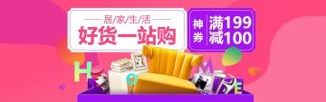 简约大气家居家具电商banner