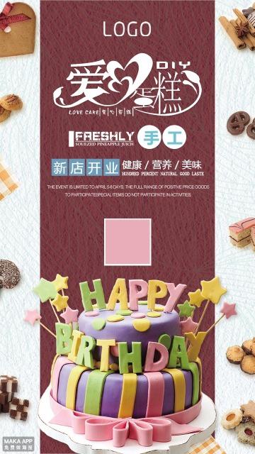 【活动促销15】唯美小清新糕点促销推广通用宣传海报