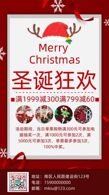 圣诞狂欢圣诞节满减活动促销宣传红色简约海报
