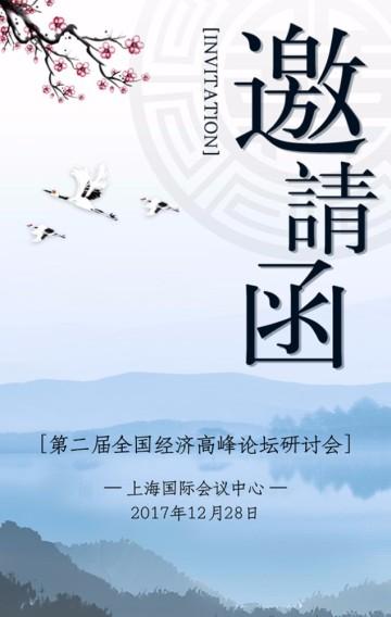 中国风高端典雅会议论坛通用邀请函简约古典
