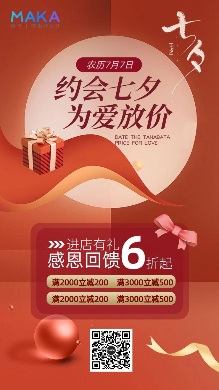 七夕情人节促销优惠活动宣传海报