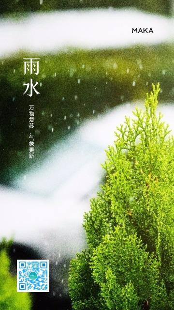 万物复苏清新雨水节气海报
