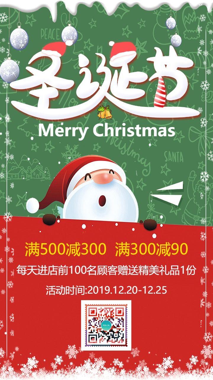 清新时尚圣诞节产品促销推广