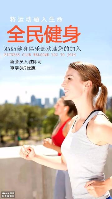 运动健身俱乐部促销宣传海报