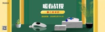 暖春战疫绿色冠状病毒电商banner模板