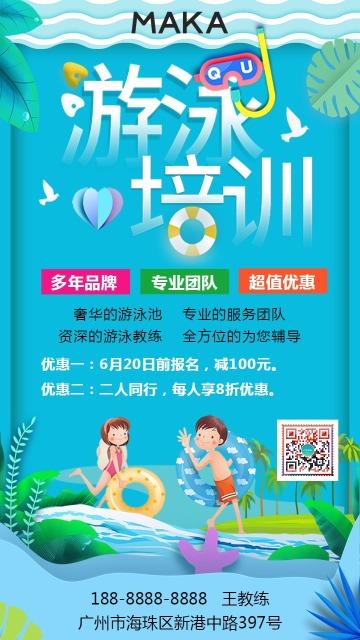 蓝色卡通清新游泳培训招生宣传海报