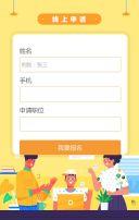 黄色简约插画设计风格互联网行业招聘H5