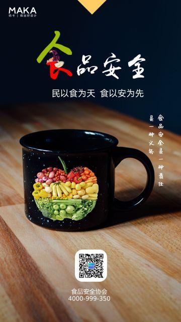 深蓝色商务科技食品安全协会社团海报