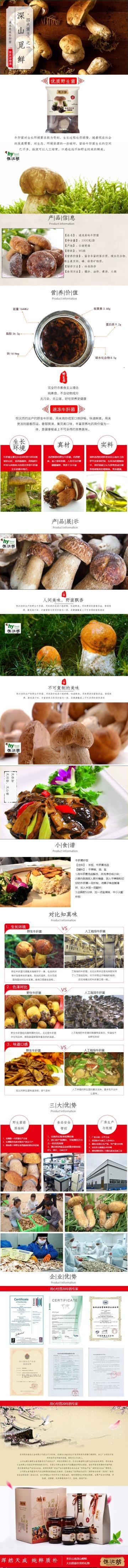 清新简约百货零售美食干货野生菌牛肝菌促销电商详情页