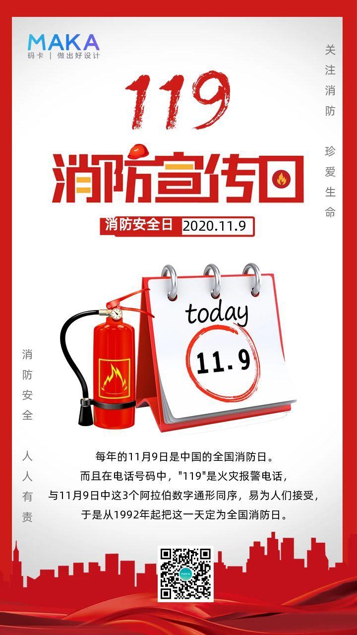 红色简约消防宣传日节日宣传海报