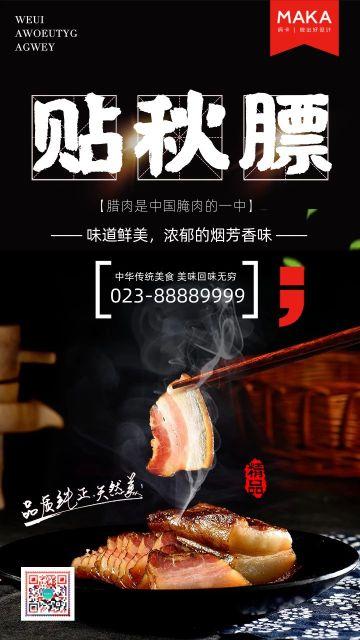 黑色简约大气贴秋膘秋季新菜宣传海报