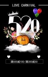 520优惠促销/活动宣传推广
