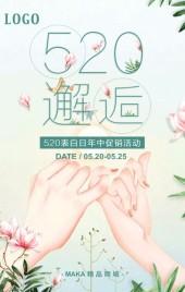 清新文艺520表白日商家促销活动宣传H5模板