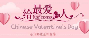 浪漫风七夕情人节微信公众号封面头条