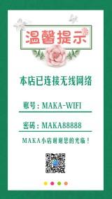 温馨提示简约风格WiF密码海报模板