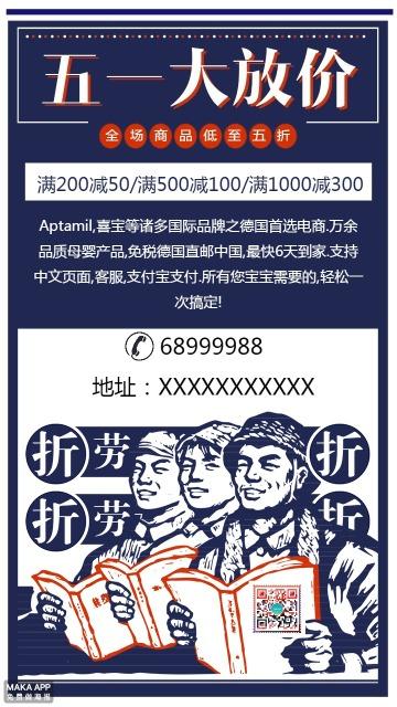复古五一劳动节 宣传促销打折通用 二维码朋友圈贺卡创意海报手机海报