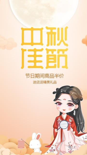中秋节促销活动宣传