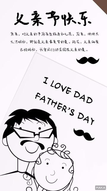 父亲节卡通海报