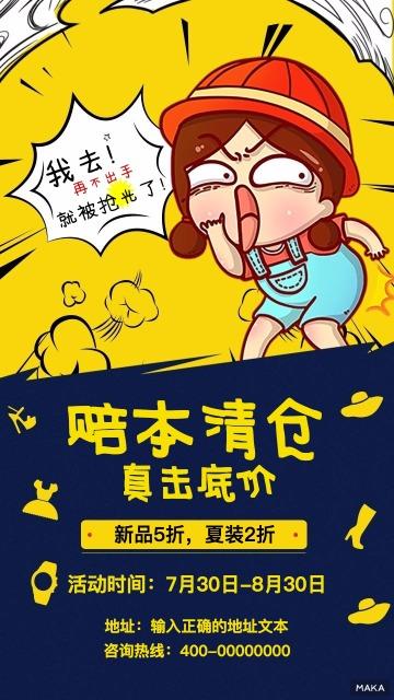 微商微店淘宝电商商品促销海报宣传