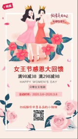 简约扁平粉色三八女神节商家节日促销新品促销海报